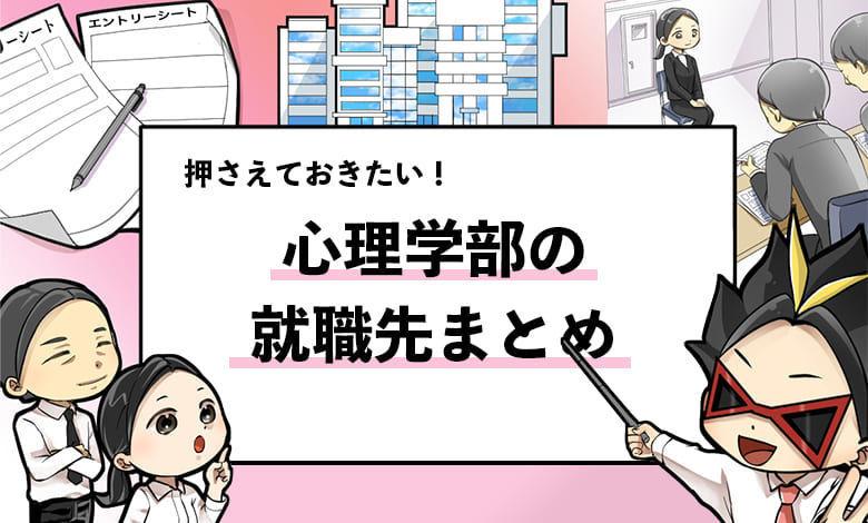 f:id:shukatu-man:20200717193032j:plain