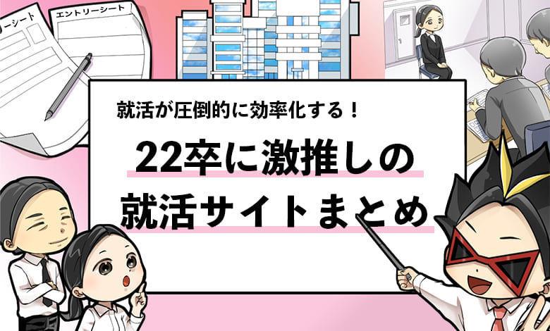 f:id:shukatu-man:20200717193042j:plain