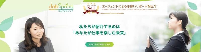 f:id:shukatu-man:20200718142800p:plain