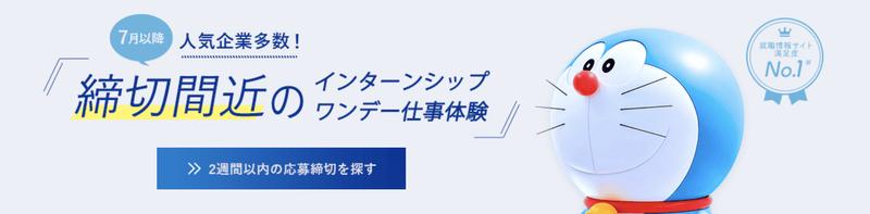 f:id:shukatu-man:20200723131047p:plain
