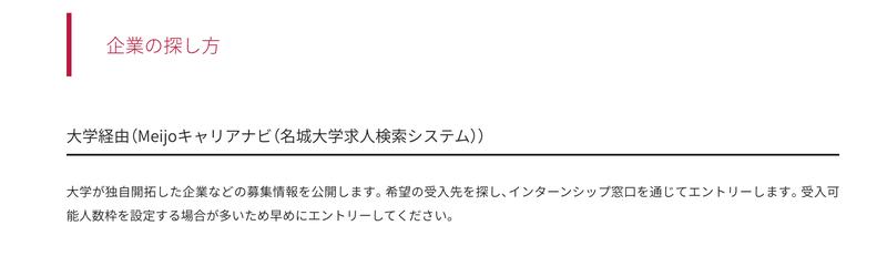 f:id:shukatu-man:20200723134345p:plain