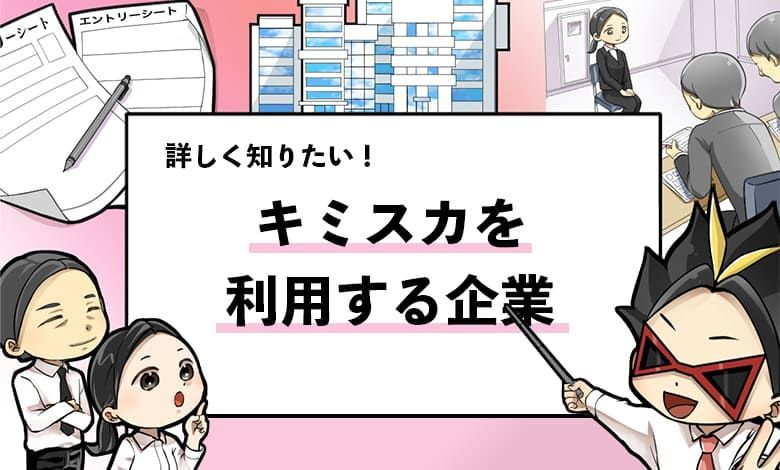 f:id:shukatu-man:20200725144539j:plain