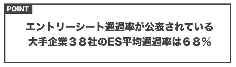 f:id:shukatu-man:20200725184838p:plain
