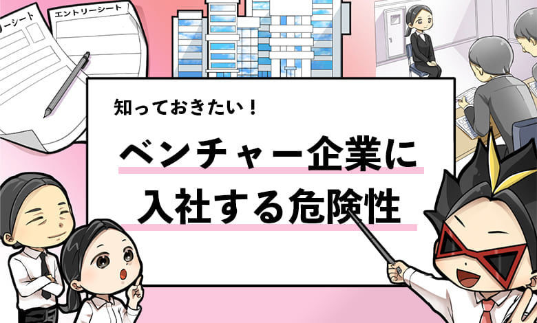 f:id:shukatu-man:20200725232701j:plain