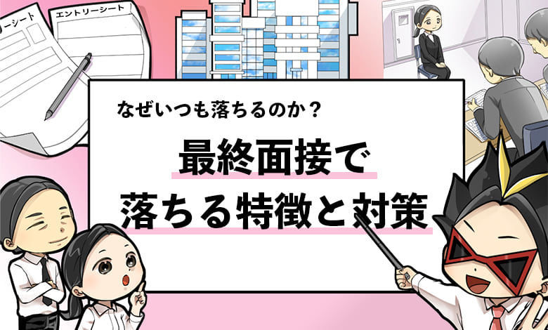 f:id:shukatu-man:20200731175946j:plain