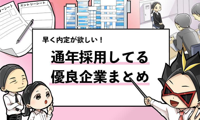 f:id:shukatu-man:20200803111346j:plain