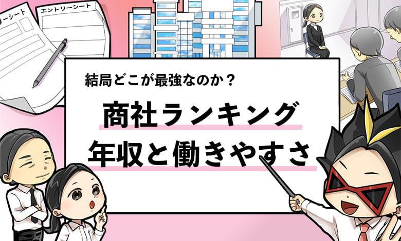 f:id:shukatu-man:20200803164457j:plain
