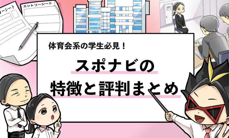 f:id:shukatu-man:20200804103401j:plain