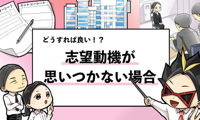 f:id:shukatu-man:20200805193154j:plain