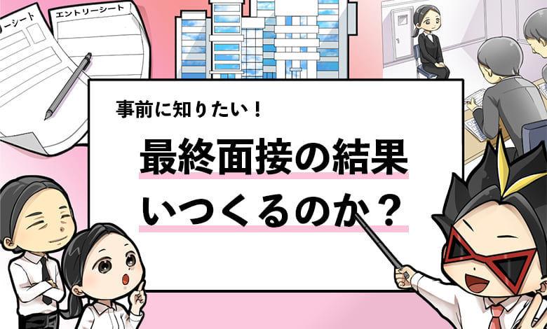 f:id:shukatu-man:20200806174526j:plain