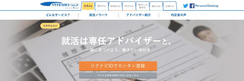 f:id:shukatu-man:20200808125734p:plain