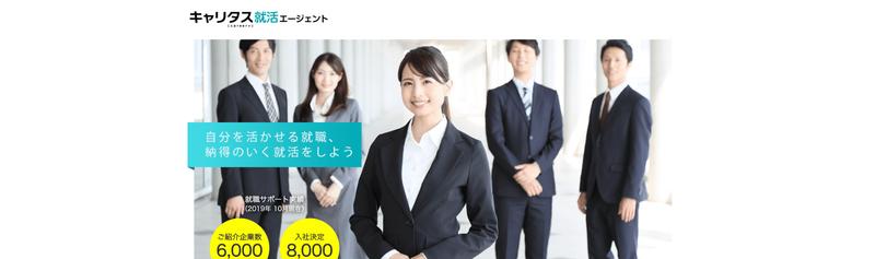 f:id:shukatu-man:20200808125753p:plain