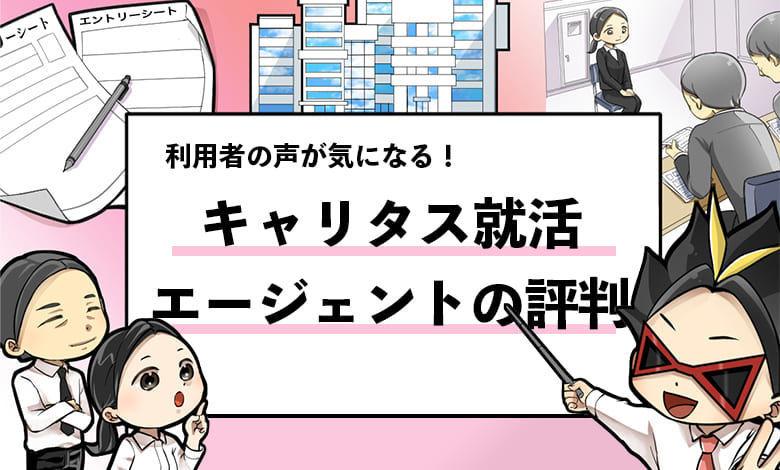 f:id:shukatu-man:20200809171517j:plain