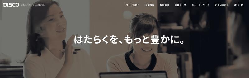 f:id:shukatu-man:20200809172617p:plain