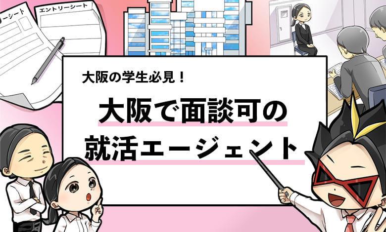 f:id:shukatu-man:20200810110303j:plain