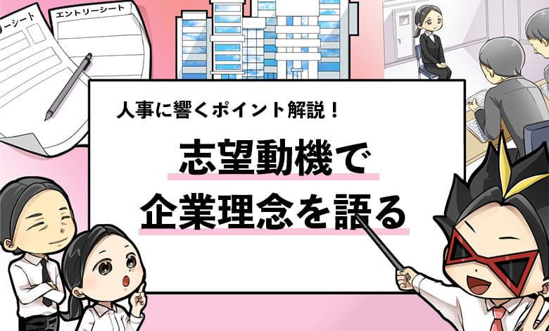 f:id:shukatu-man:20200810112725j:plain
