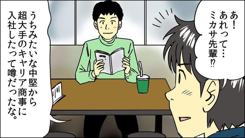 f:id:shukatu-man:20200810132147j:plain