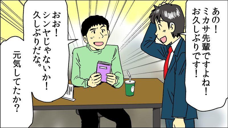 f:id:shukatu-man:20200810132153j:plain