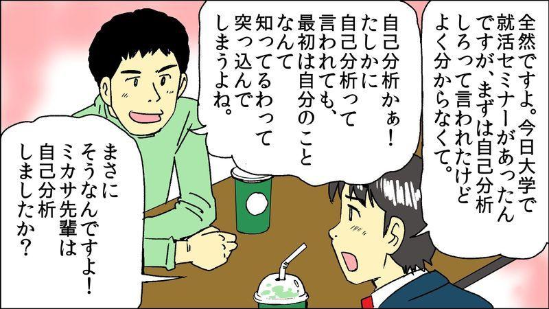 f:id:shukatu-man:20200810132158j:plain