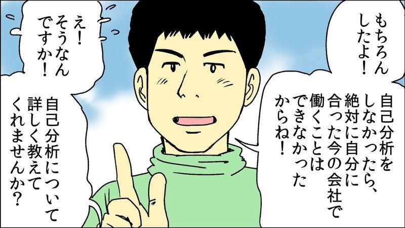 f:id:shukatu-man:20200810132204j:plain