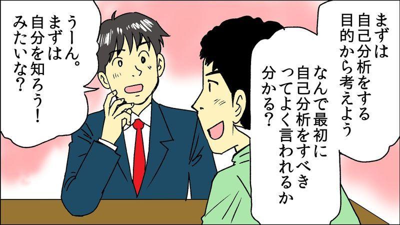 f:id:shukatu-man:20200810132210j:plain