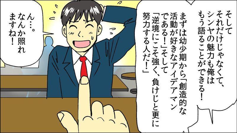 f:id:shukatu-man:20200810132412j:plain