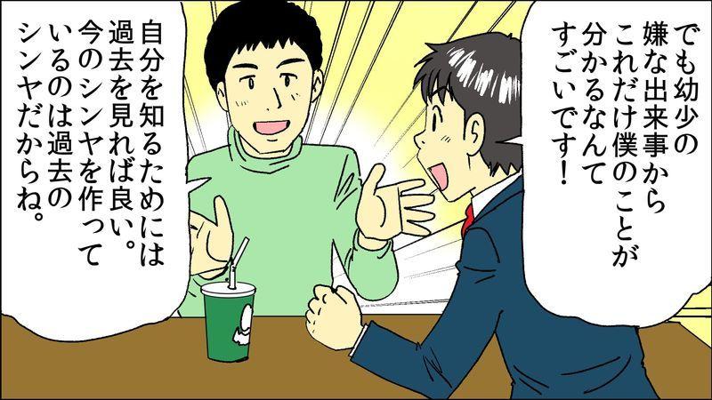 f:id:shukatu-man:20200810132419j:plain