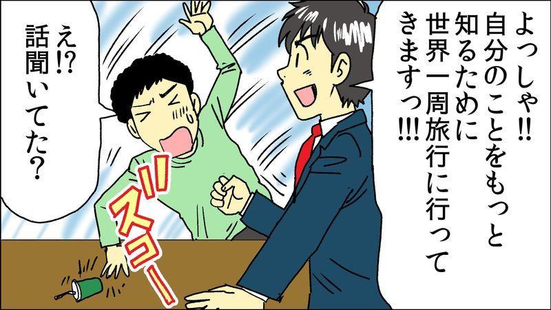 f:id:shukatu-man:20200810132437j:plain