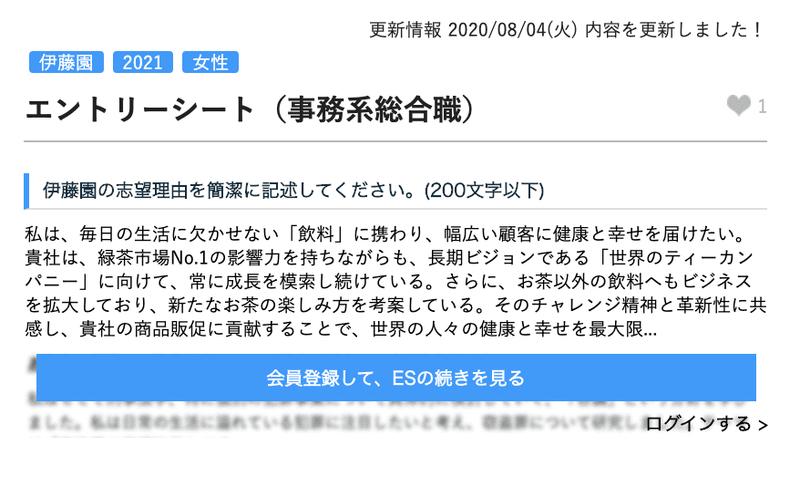 f:id:shukatu-man:20200812095656p:plain
