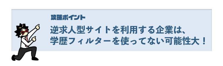 f:id:shukatu-man:20200815184944j:plain