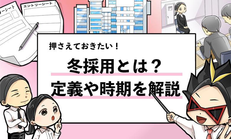 f:id:shukatu-man:20200817134801j:plain