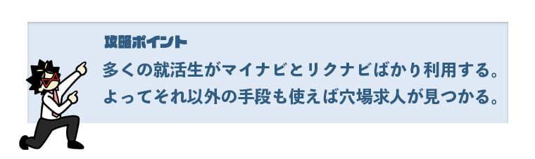 f:id:shukatu-man:20200817151936j:plain