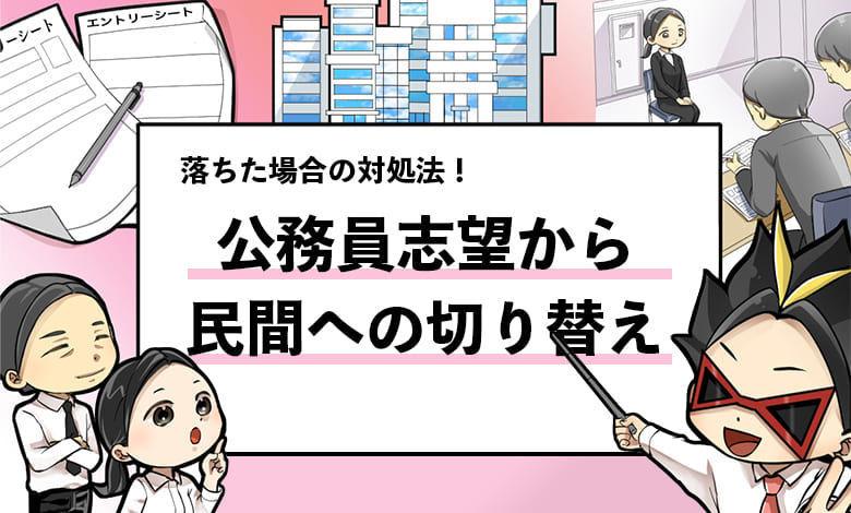 f:id:shukatu-man:20200818115219j:plain