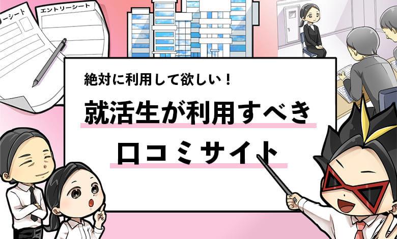 f:id:shukatu-man:20200819105523j:plain