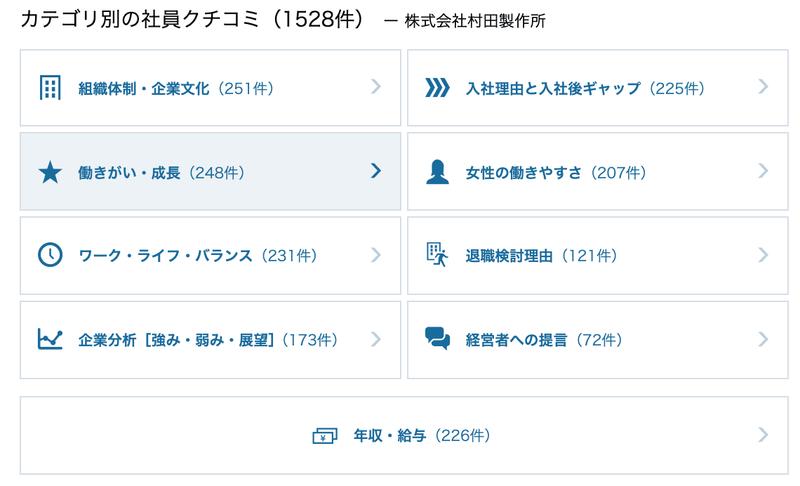 f:id:shukatu-man:20200819121752p:plain