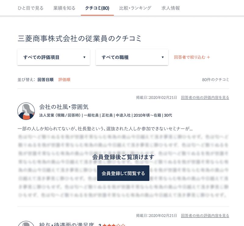 f:id:shukatu-man:20200819173805p:plain