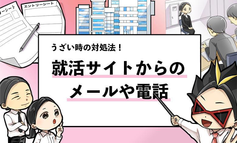 f:id:shukatu-man:20200820194243j:plain