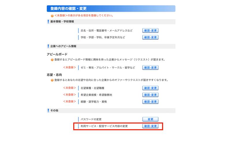 f:id:shukatu-man:20200820210031p:plain