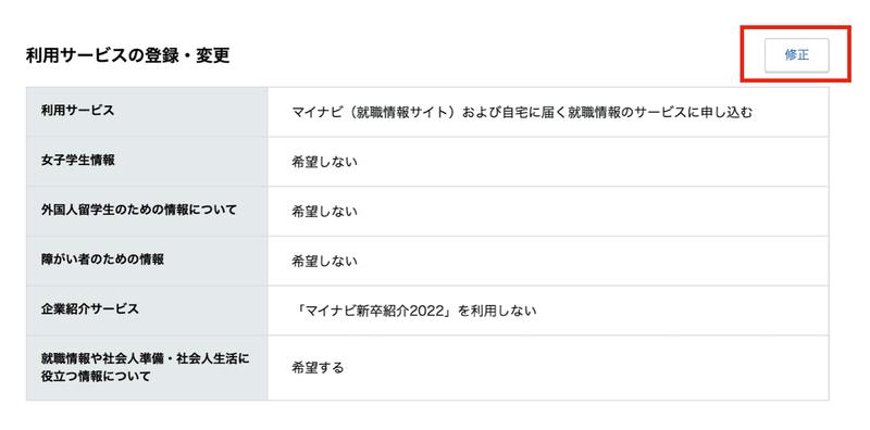f:id:shukatu-man:20200820211440p:plain