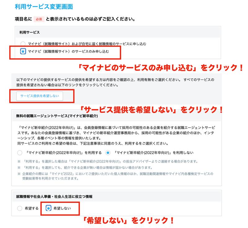 f:id:shukatu-man:20200820211446p:plain