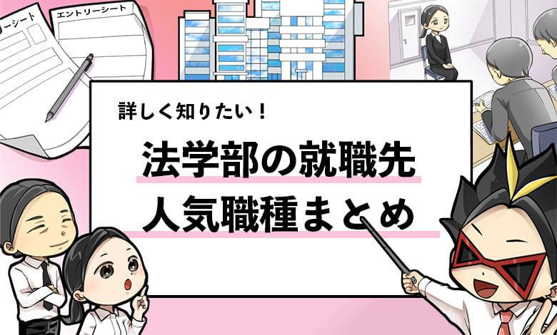 f:id:shukatu-man:20200823201822j:plain