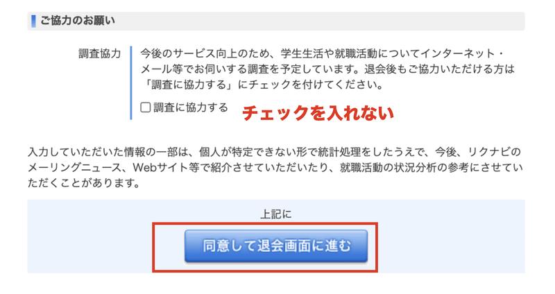 f:id:shukatu-man:20200824141539p:plain