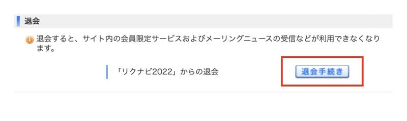 f:id:shukatu-man:20200824141545p:plain
