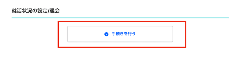 f:id:shukatu-man:20200824142741p:plain