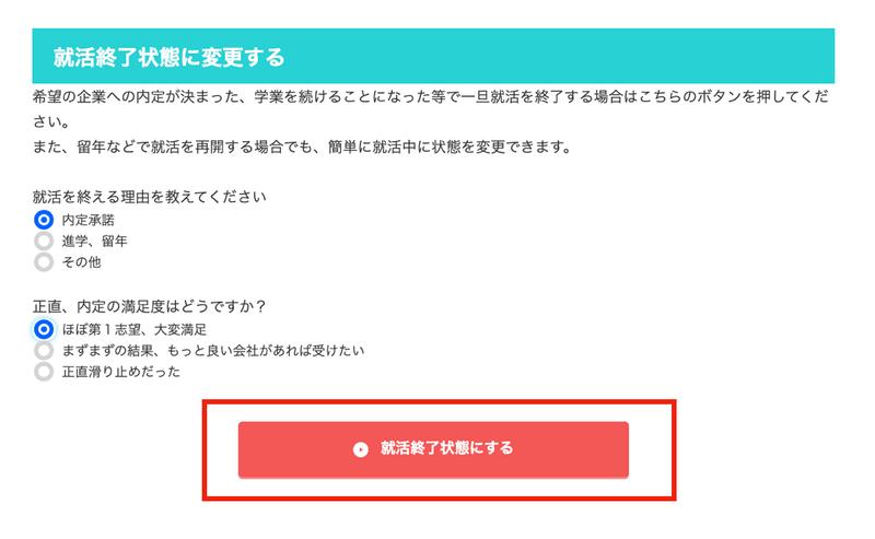 f:id:shukatu-man:20200824142746p:plain