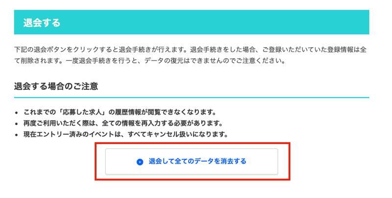 f:id:shukatu-man:20200824142754p:plain