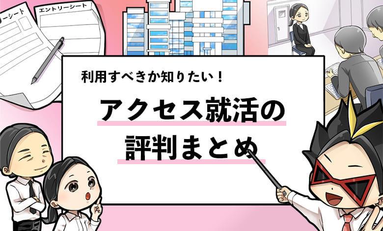 f:id:shukatu-man:20200825112932j:plain