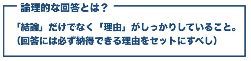 f:id:shukatu-man:20200825151606p:plain
