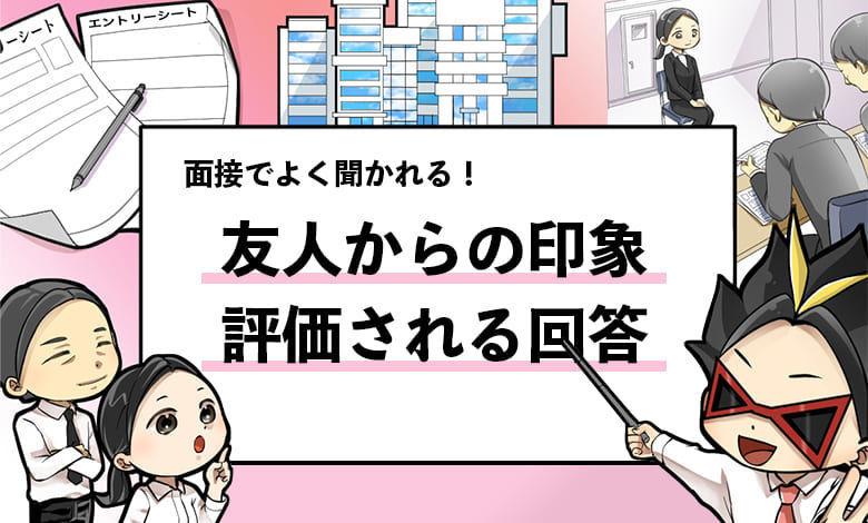 f:id:shukatu-man:20200827130517j:plain
