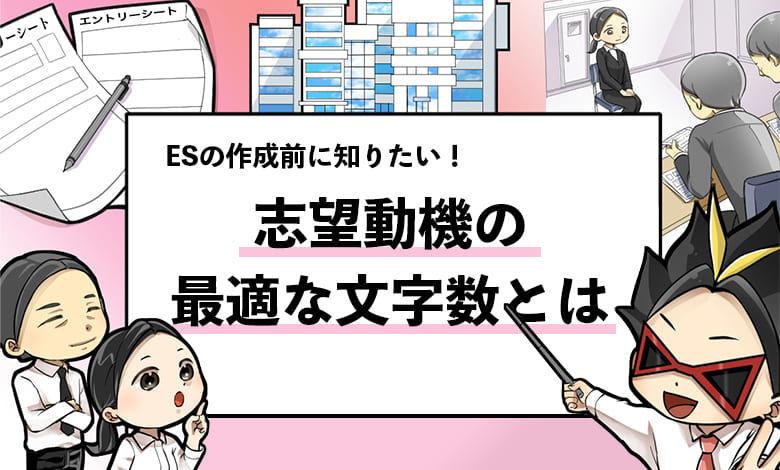 f:id:shukatu-man:20200901122202j:plain